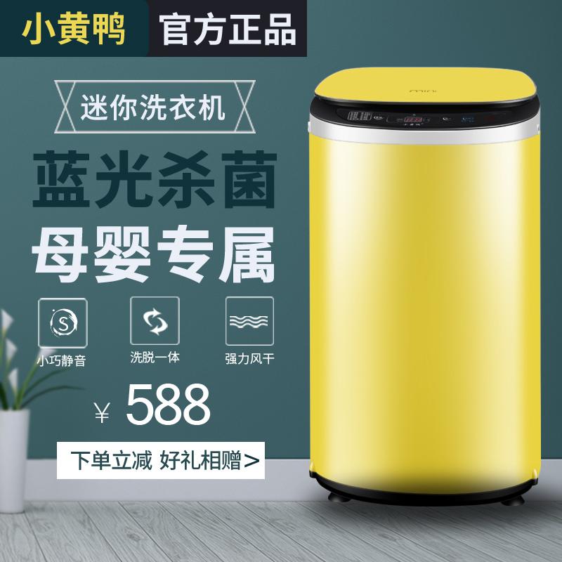 小黄鸭3.5KG高温煮洗婴儿童宝宝全自动小型迷你加热洗衣机带杀菌图片