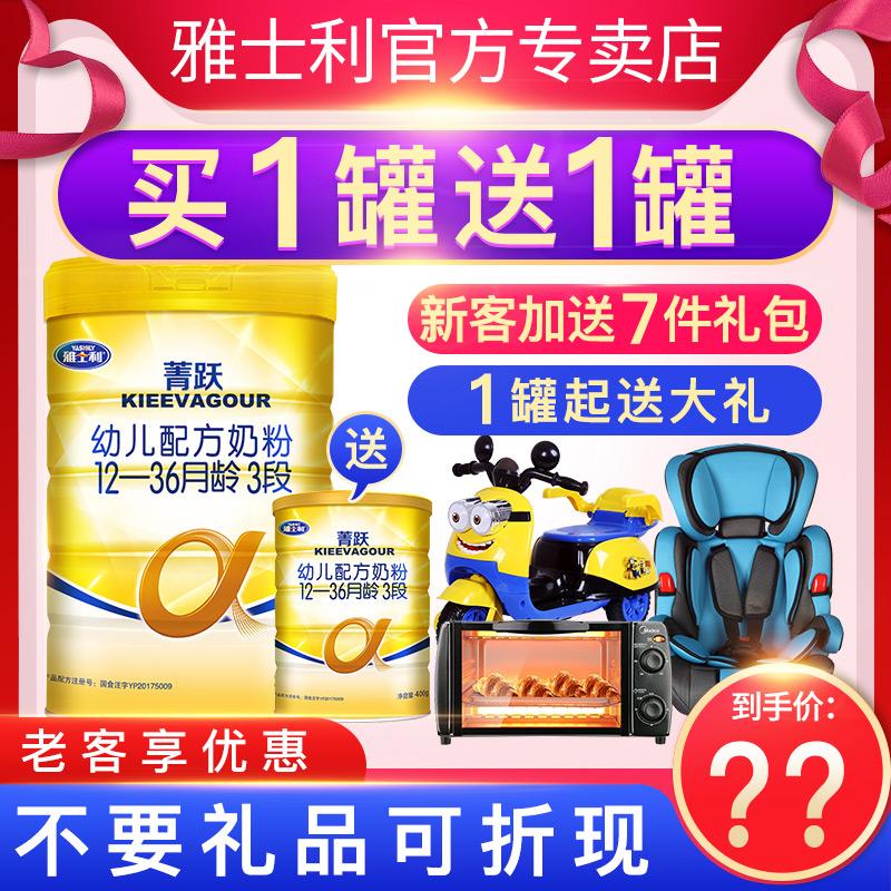 【买1送1罐】原装进口 雅士利菁跃3段900g婴幼儿牛奶粉三段罐装