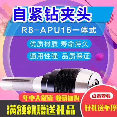 台湾铣床r8自紧钻夹头BT40刀柄MT3莫氏钻夹头D20直柄APU13/16高精