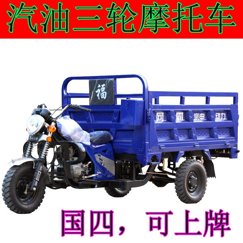 国四电喷宗申发动机三轮摩托车燃油载重王175汽油家用货运农用200