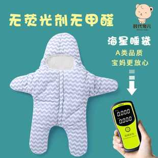婴儿纯棉分腿睡袋海星睡袋新生儿抱被襁褓海星婴童睡袋抱被外出服价格