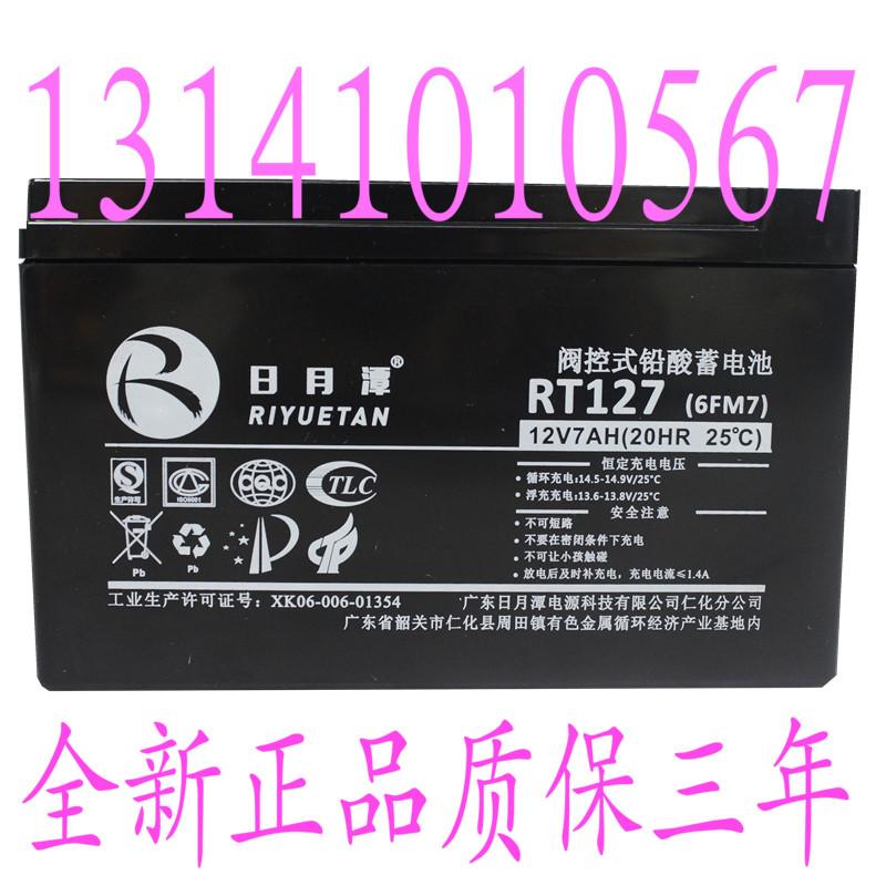 日月潭蓄�池REDSUN12-7.2 �U酸免�S�o蓄�池12V7AH �t��器械通�
