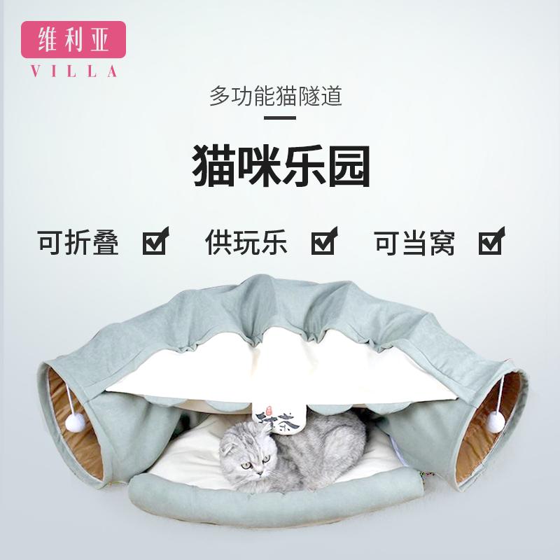 猫窝四季猫咪封闭式别墅网红猫隧道券后108.00元