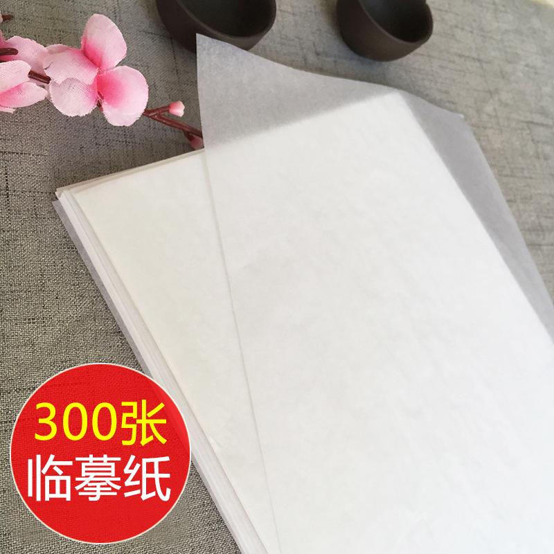 临摹纸书法练字透明纸描红专用宣纸a4钢笔草图拷贝纸学生画画薄纸