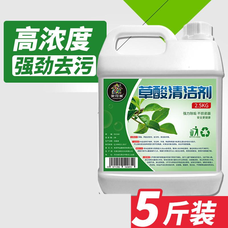瓷砖清洁剂强力去污家用清洁剂厕所卫生间地板砖清洁卫浴垢锈神器
