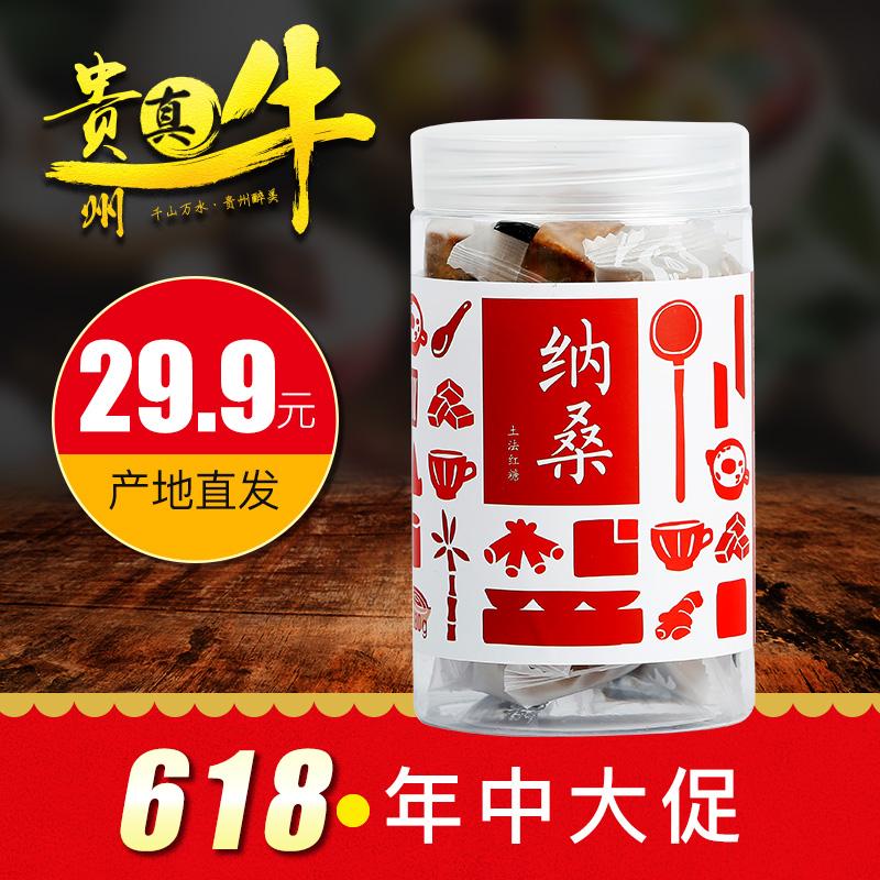 《天天向上》推荐纳桑土法红糖贵州特产手工红糖老红糖古法红糖块