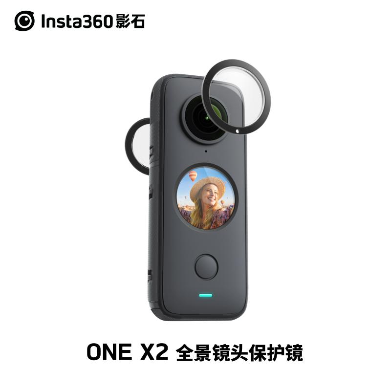 Insta360影石 ONE X2全景镜头保护镜