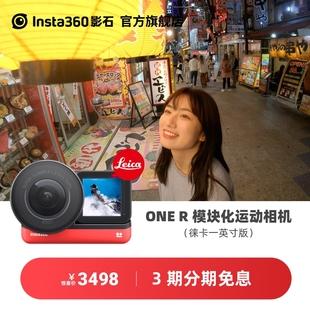 【Insta360 ONE R 徕卡联合设计】Vlog相机运动相机数码摄像机