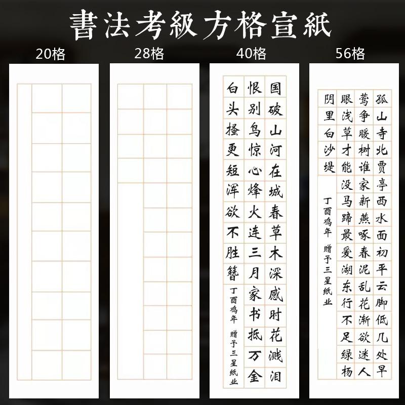 張50字方格紙毛筆書法作品專用創作紙毛筆字考級紙56402820三星牌宣紙四尺對開半生半熟描金格子紙帶落款