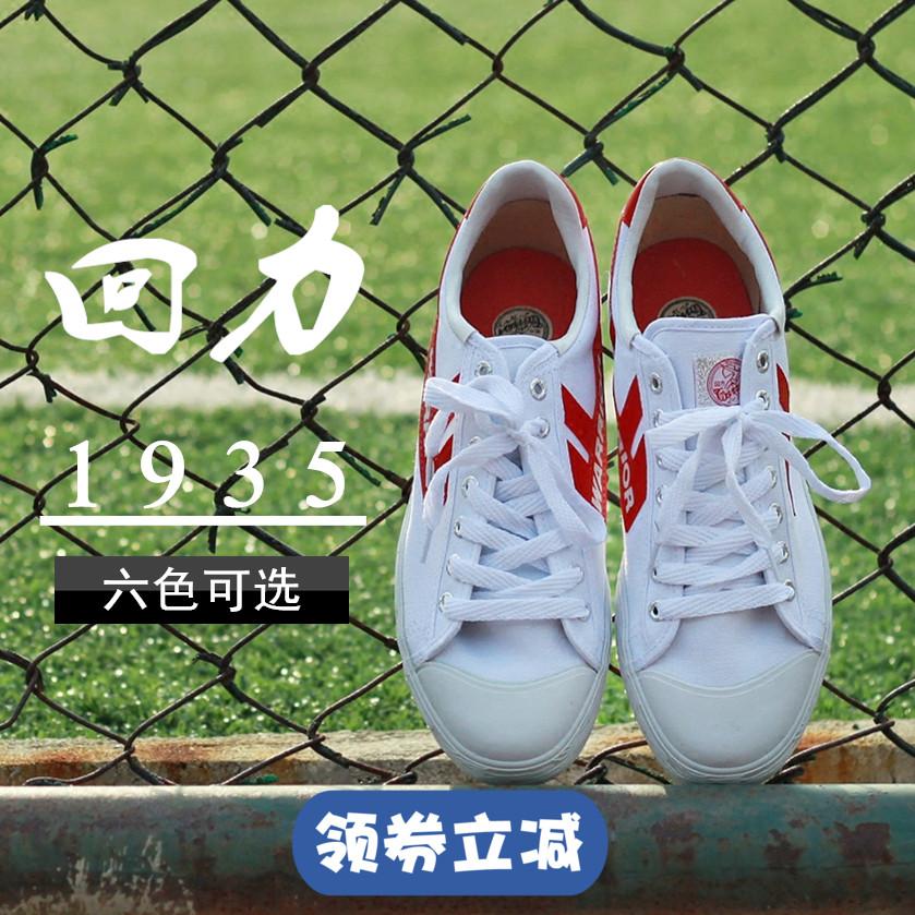 上海回力鞋正品WB-1A�凸沤�典回力帆布鞋情�H款�@球�\�有�男女鞋