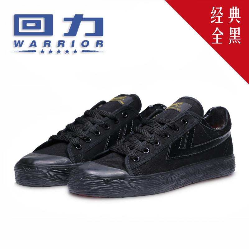 上海回力鞋正品WB-1B全黑�凸沤�典回力帆布鞋情�H款�\�有�男女鞋
