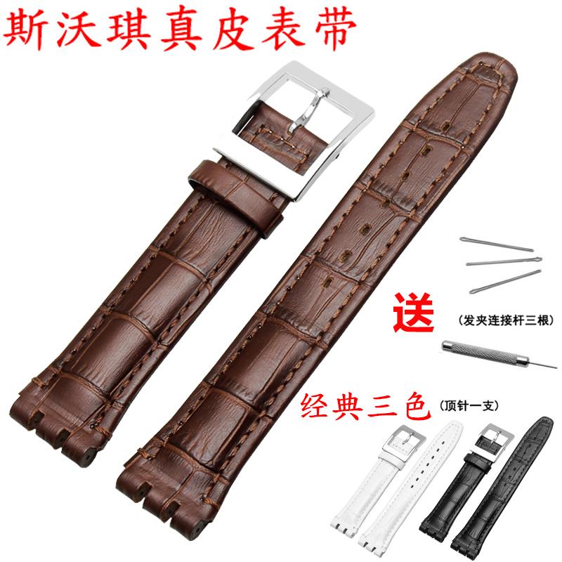 代用swatch真皮针扣黑棕白色手表带