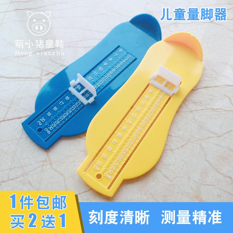 宝宝量脚器专业婴儿童脚长测量神器精准尺买鞋子小孩通用童鞋选码