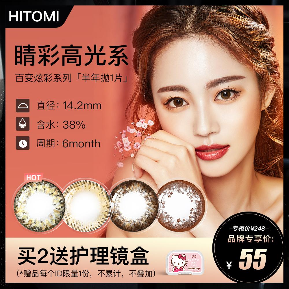 Hitomi希多蜜美瞳半年抛1片装大小直径混血隐形眼镜女韩国进口