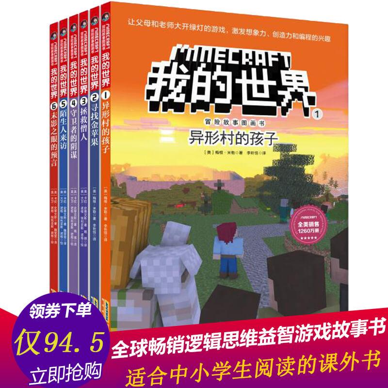 满156.00元可用51.5元优惠券我的世界书史蒂夫冒险系列6册正版 儿童逻辑思维训练书籍 6-9-12周岁故事书
