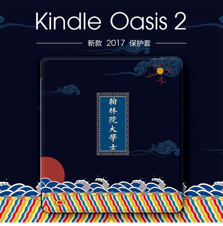 oasis2代电子书朕在看书亚马逊2017kindle7寸创意保护套2399中国古风保护壳