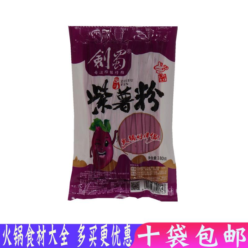 紫薯粉条 红薯粉小宽粉地瓜粉 宽粉条麻辣烫粉 四川火锅食材苕粉