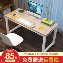 简易电脑桌台式家用长条书桌简约桌子卧室写字台学习长方形办公桌