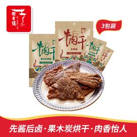 衢香楼手撕牛肉干衢州风味牛肉脯肉片卤味牛肉干休闲零食小吃散装
