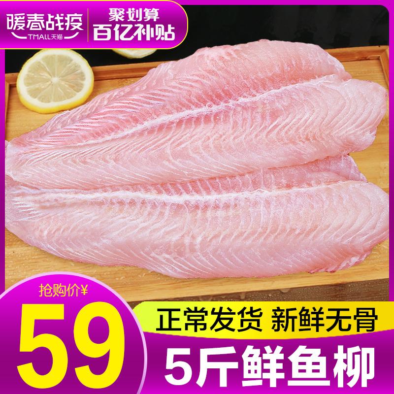 巴沙鱼鱼柳鱼片龙利鱼免邮新鲜冷冻海鲜鱼越南进口海鱼无刺鱼肉片