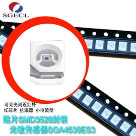 3528封装光敏传感器环保IC贴片光敏电阻SGA4539ES3