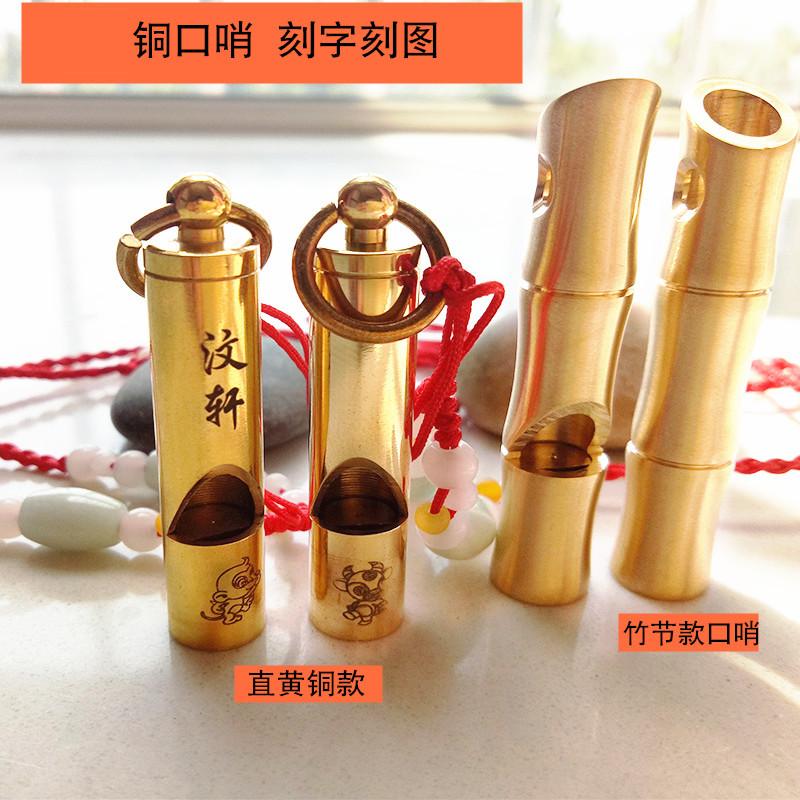 Латунь свисток бамбук свисток медь металл свисток сделанный на заказ надпись на открытом воздухе свисток твердый медь тыквы кулон