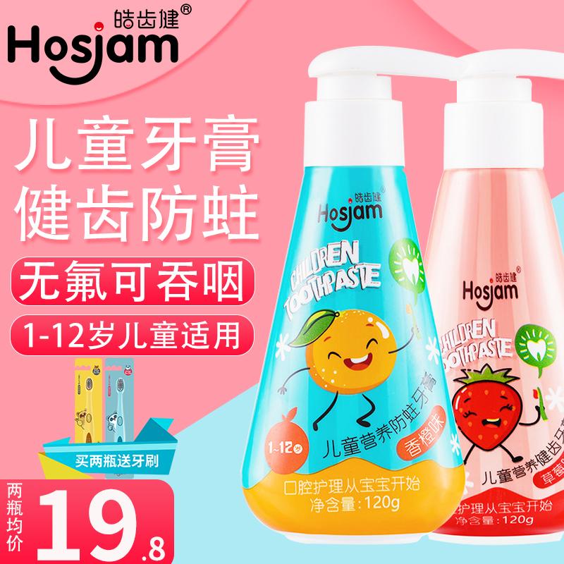 皓齿健儿童防蛀牙膏按压式食品级配方无氟可吞咽宝宝1岁2岁3-12用