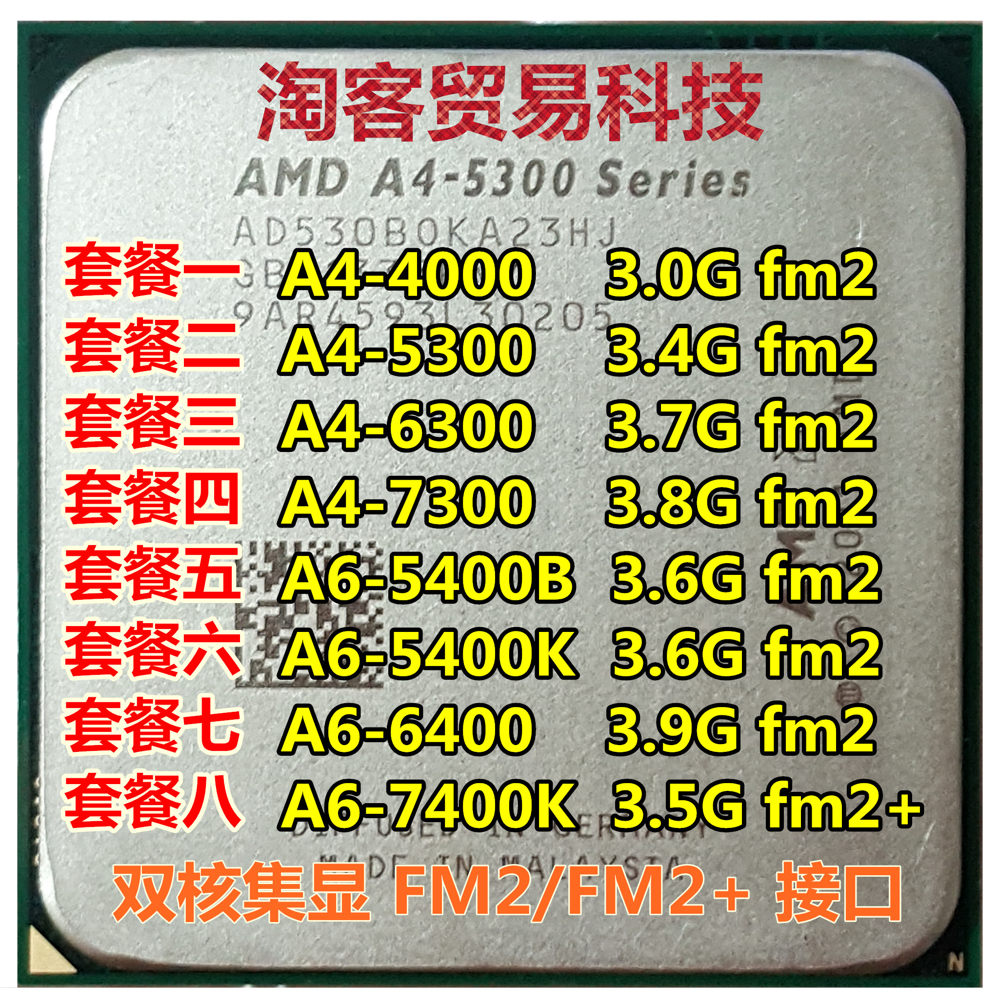 AMD A4 5300 4000 6300 A6-5400K CPU 双核 FM2 905针 集显 散片