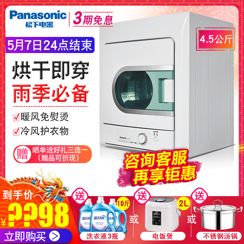 Panasonic/松下 NH45-19T干衣机4.5kg小型家用滚筒烘干机烘衣机