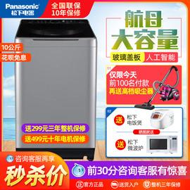 松下10公斤波轮洗脱一体机洗衣机10KG大容量家用全自动小型家用图片