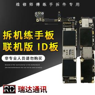 適用蘋果拆件板 6s 6P 7 7P練手板6代聯機板ID板廢練手主板打孔板