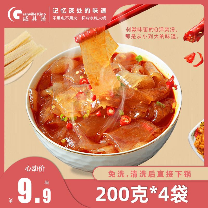四川火锅川粉200g红薯粉火锅宽粉条方便速食火锅食材非土豆粉苕粉