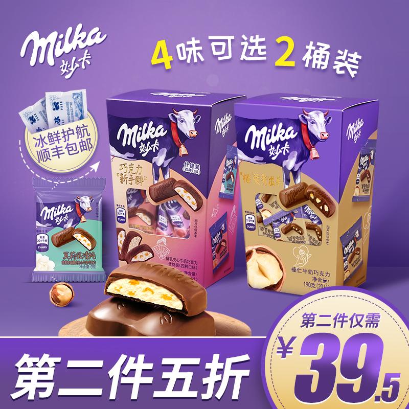 限10000张券Milka妙卡巧克力奥利奥夹心桃子草莓礼盒装闺蜜女友儿童包邮秒卡
