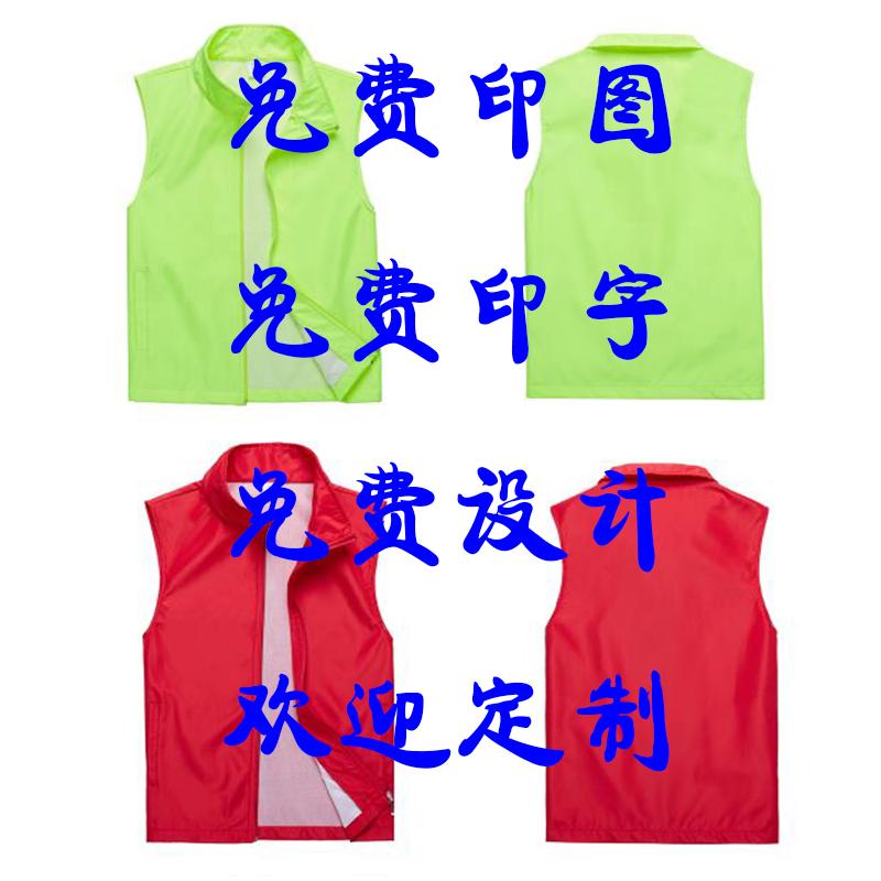 家居品牌建材联盟马甲义工志愿者活动促销背心来图字免费LOGO印字