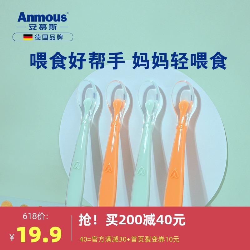 安慕斯婴儿硅胶软勺宝宝儿童餐具新生儿喂水果泥吃饭辅食碗勺子*2