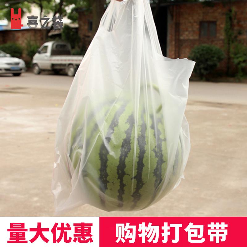 30*45食品塑料袋透明加厚手提袋方便袋超市购物袋背心袋批发