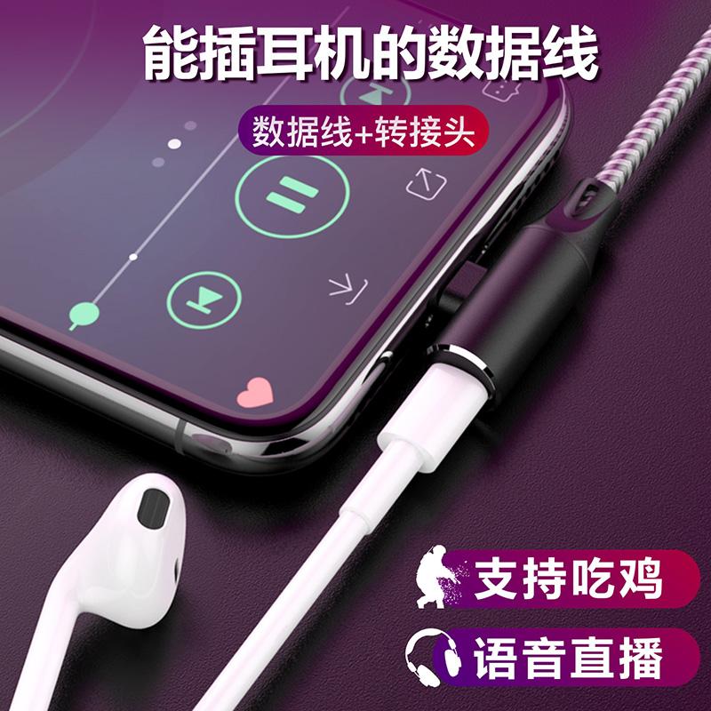 苹果弯头数据线iphone7耳机转接头8plus手机充电线x快充6s吃鸡