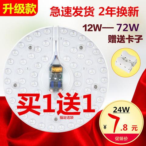led灯芯吸顶灯光源一体化免打孔自吸圆形模组12W/18W/24W/36W灯盘