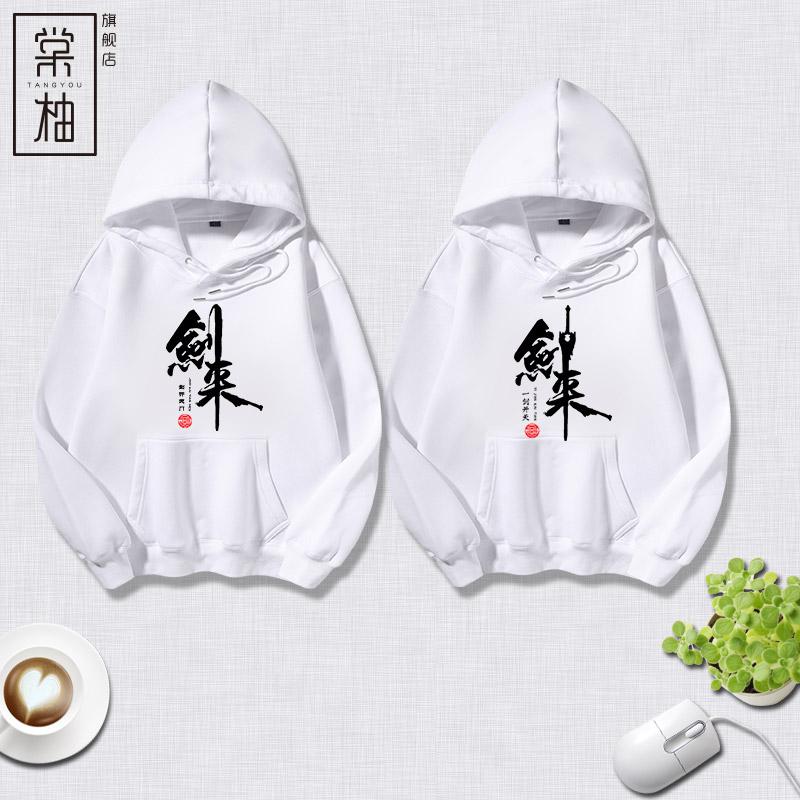中国风汉字雪中悍刀行剑来周边外套衣服男女宽松李淳罡加绒卫衣