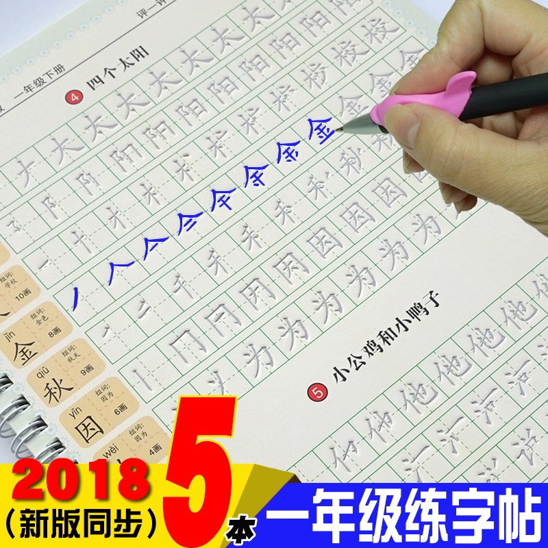 小学书法学龄前练字帖板儿童多功能6-7-8岁全套魔法人教版小学生