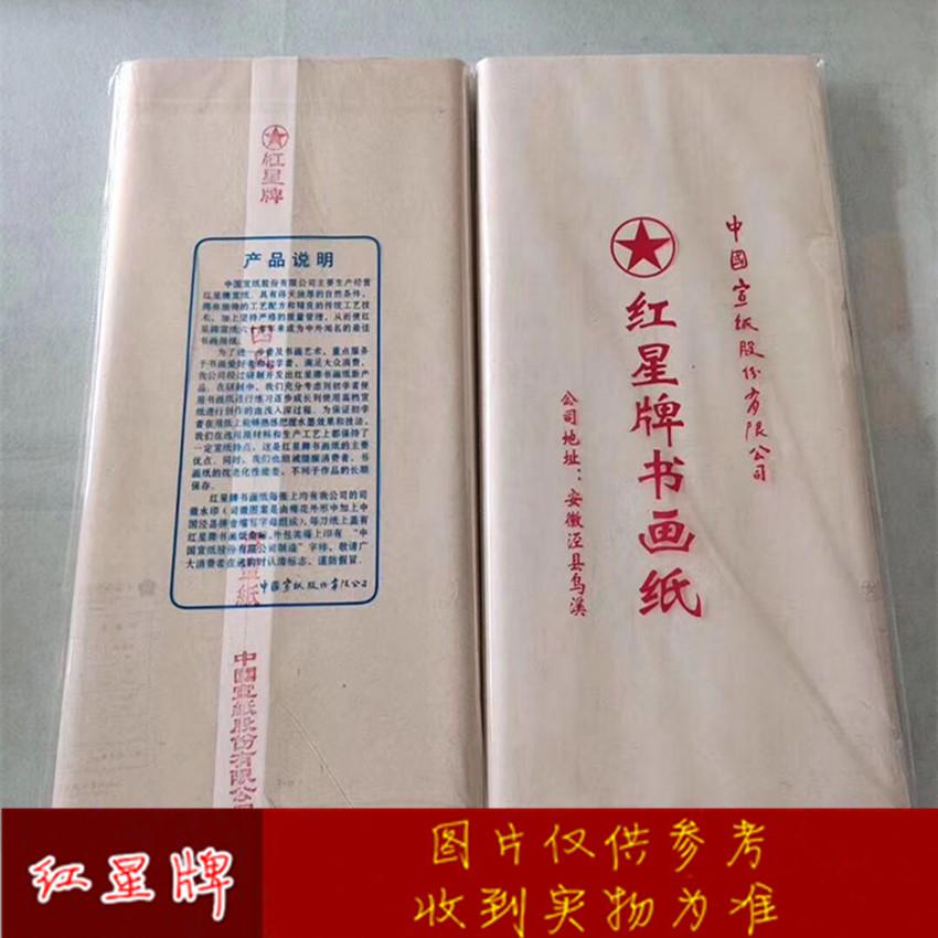 正品红星牌四尺六尺书画纸生宣纸防伪水印公司直供原厂出品