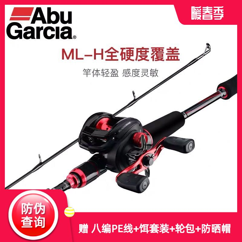 阿布2019款BMAX3套装水滴轮直柄枪柄竿远投型路亚竿淡海水通用路