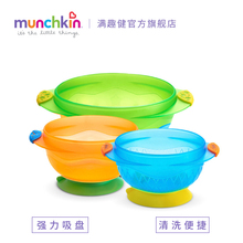 Munchkin full fun anti-fall strong sucker bowl skid-proof auxiliary food bowl baby three baby tableware portable