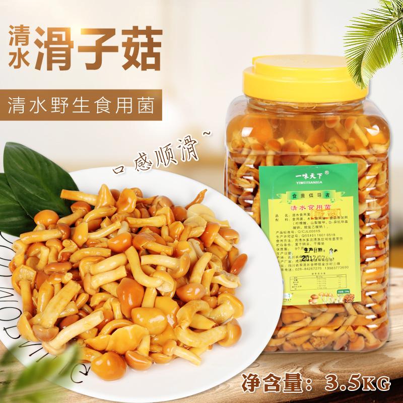 キノコ缶詰清水滑り子キノコ缶詰野菜缶詰食用キノコ類3500 g