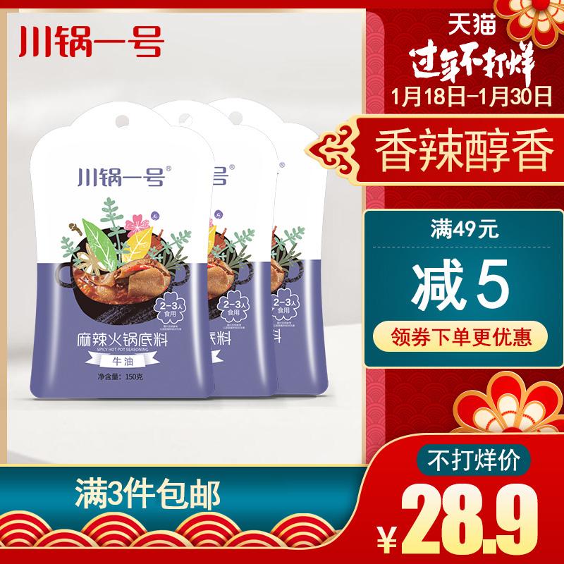 川锅一号火锅底料小块装重庆麻辣牛油小包装四川纯牛油一人份调料
