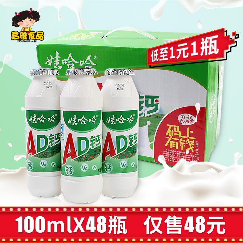 娃哈哈小AD钙奶100ml*48瓶哇哈哈儿童节礼物 牛奶饮料
