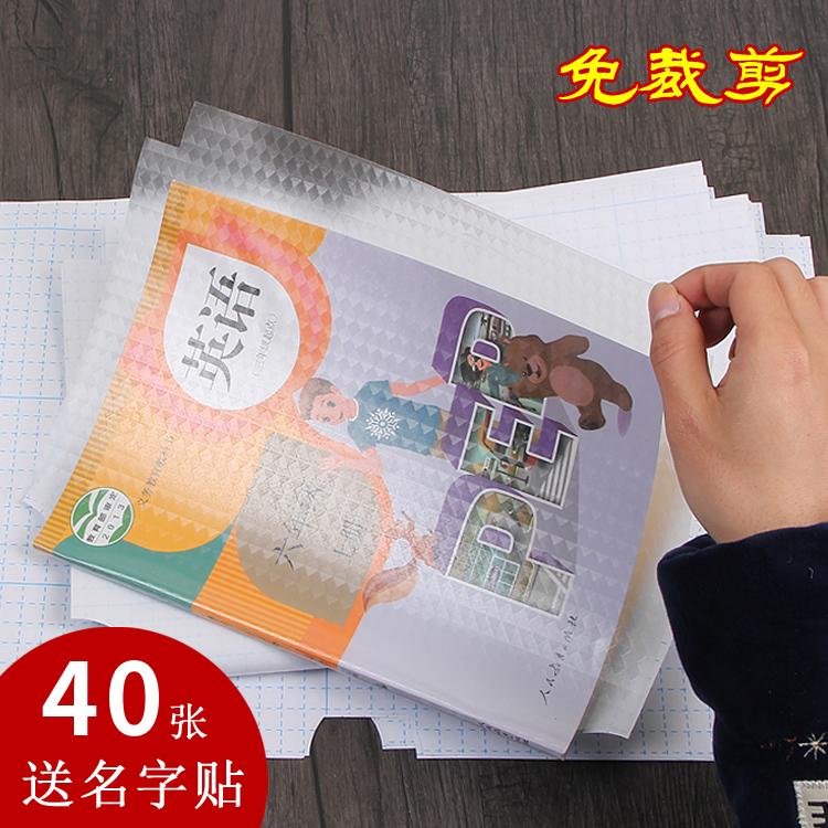 环保CPP包书皮书套透明磨砂中小学生防水塑?#40092;?#33180;书皮纸自粘40张