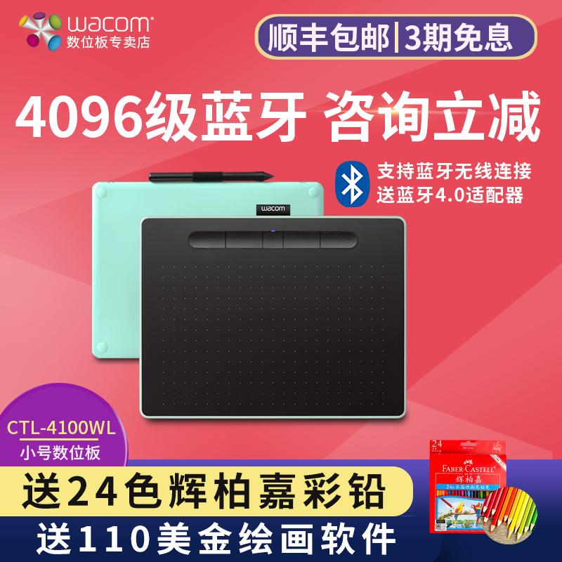 Wacom数位板CTL-4100WL蓝牙无线手绘板电脑绘画板影拓绘图手写板