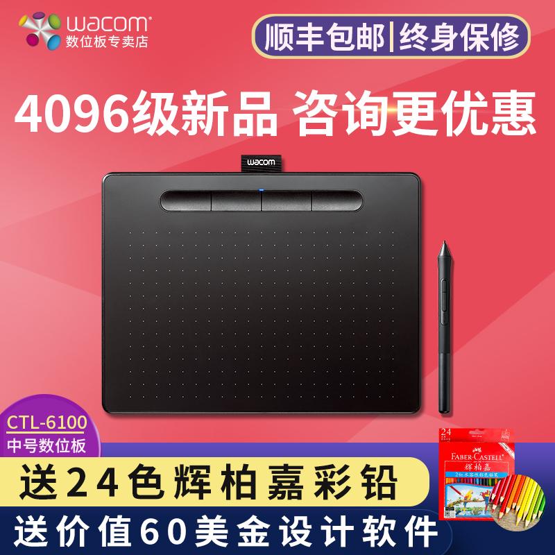 Wacom数位板CTL-6100影拓手绘板Intuos电脑绘图画板电子PS手写板
