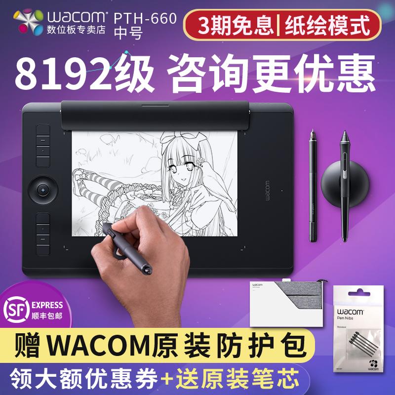 wacom pth660影拓pro数位板intuos 5手绘板电脑绘画板PTH-651升级